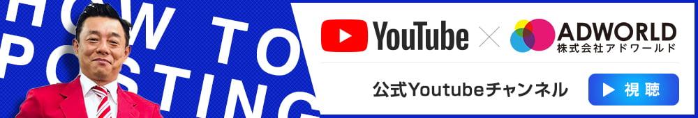 アドワールドYoutubeチャンネル