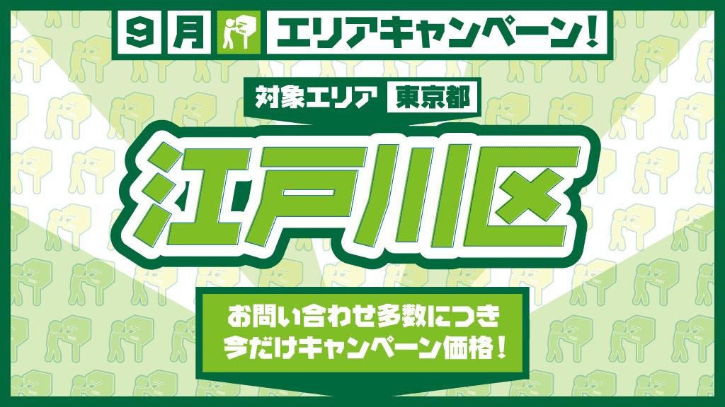 7月のエリアキャンペーン 対象エリア:東京都江戸川区