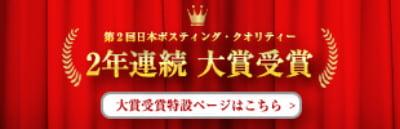 第2回日本ポスティング・クオリティー大賞