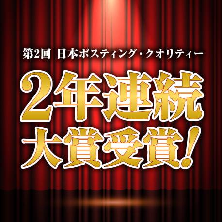 ポスティング・クオリティー大賞 2年連続 大賞受賞