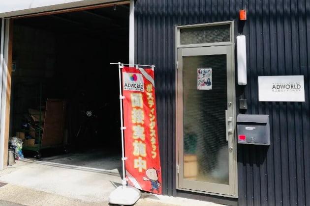 神戸営業所の写真