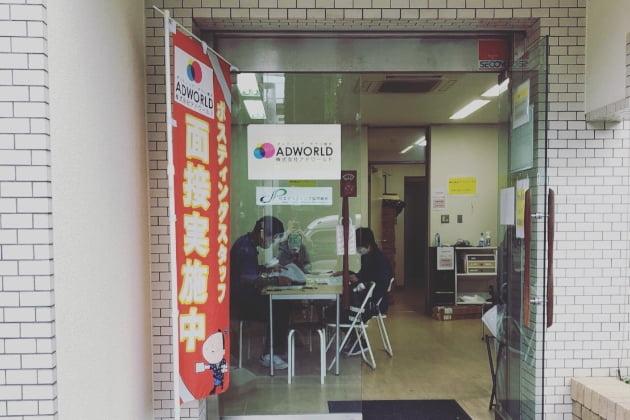 名古屋営業所の写真