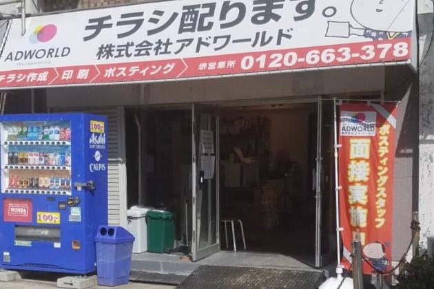 堺営業所の写真