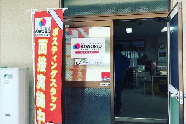 東京営業所の写真