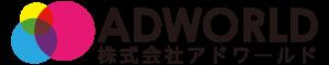 大阪と東京のポスティングはアドワールド【公式】| 大賞受賞!日本ポスティング・クオリティー!