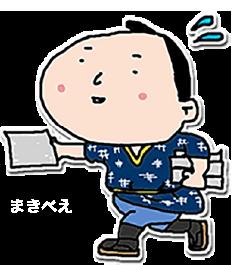makibe2