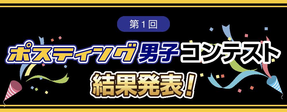 第1回ポスティング男子コンテスト結果発表