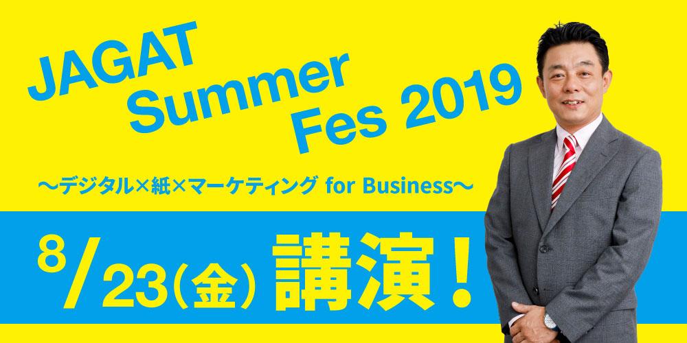 JAGAT Summer Fes 2019講演決定!
