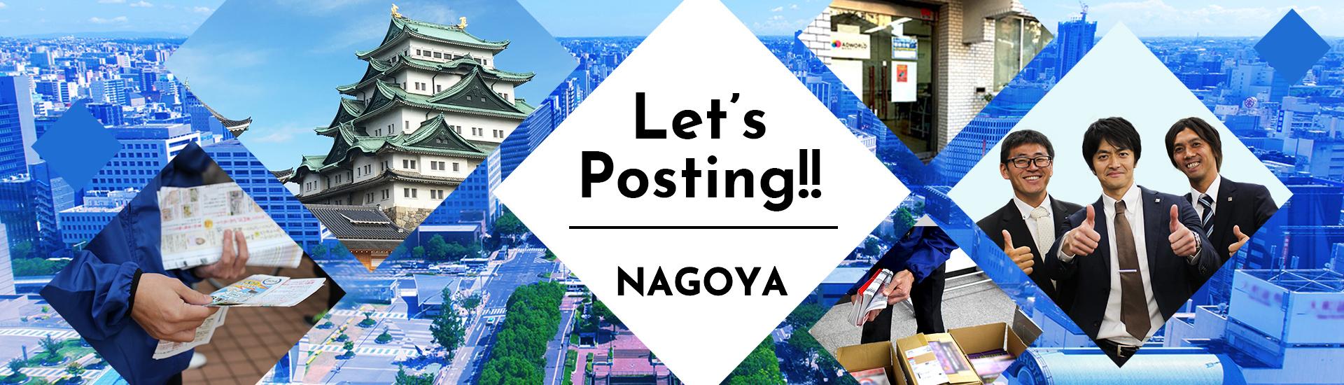 Let's Posting! -nagoya-