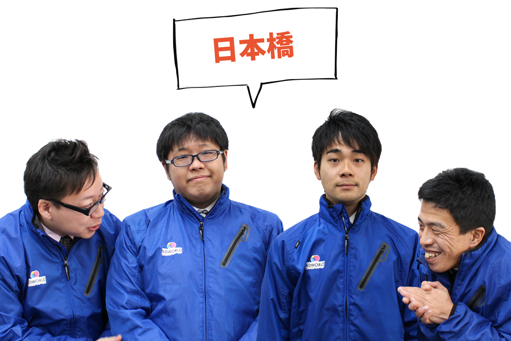 日本橋営業所