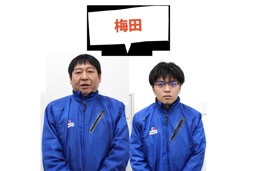 梅田営業所