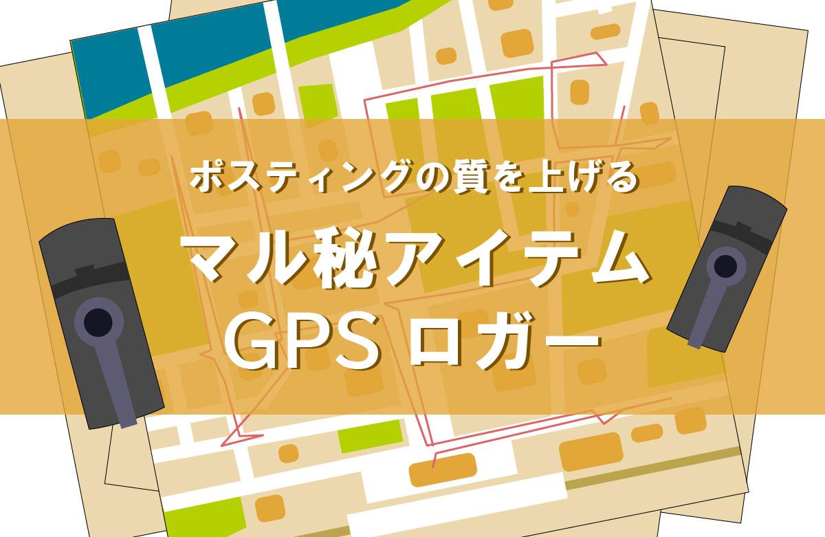 ポスティングの質を上げる マル秘アイテム「GPSロガー」