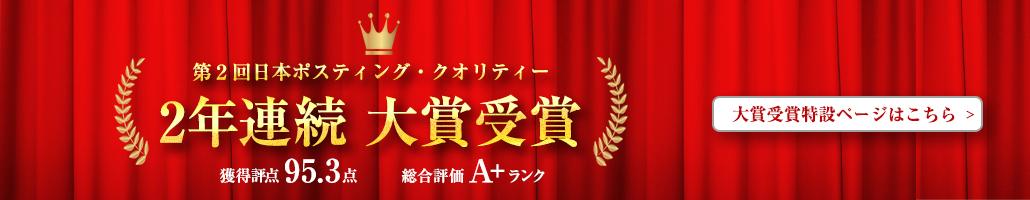 ポスティング・クオリティ大賞受賞