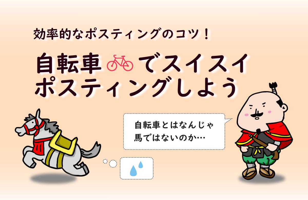 効率的なポスティングのコツ! 自転車でスイスイポスティングしよう