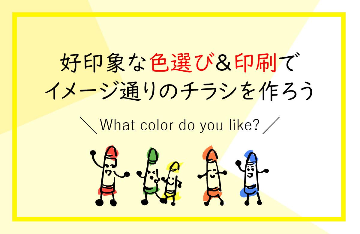 好印象な色選び&印刷で イメージ通りのチラシを作ろう