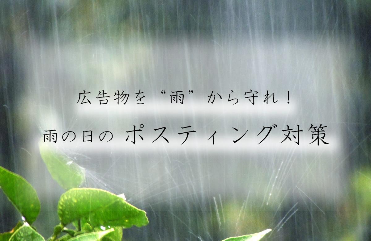 広告物を雨から守れ!雨の日のポスティング対策