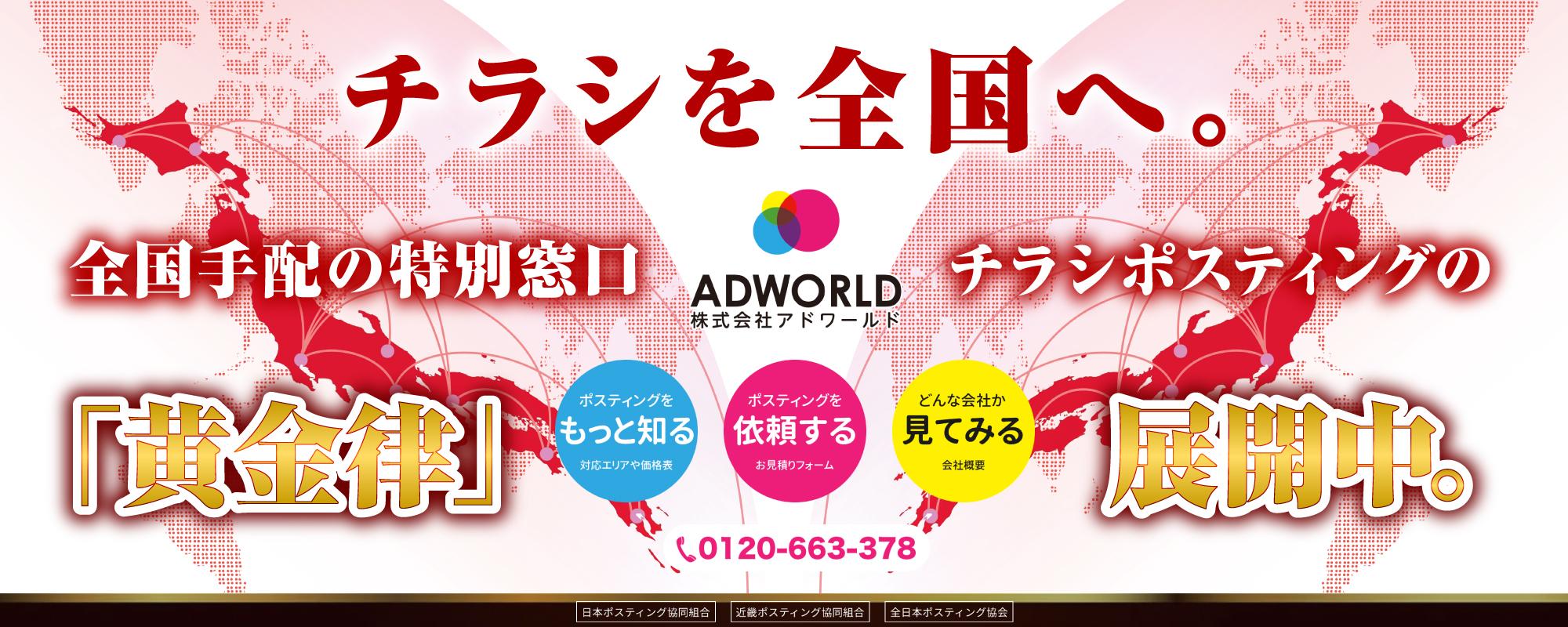 「東京・大阪でおすすめしたいポスティング会社」で第1位を獲得!