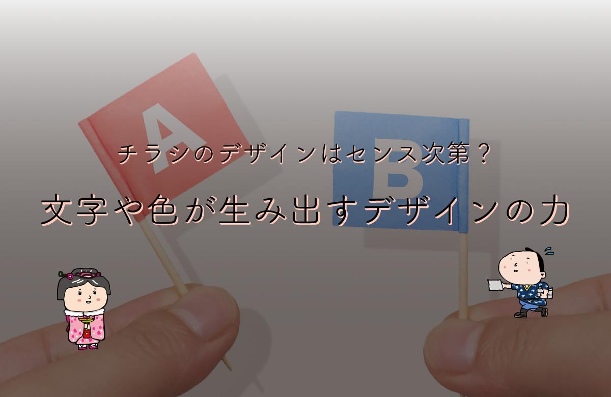 チラシのデザインはセンス次第?文字や色が生み出すデザインの力